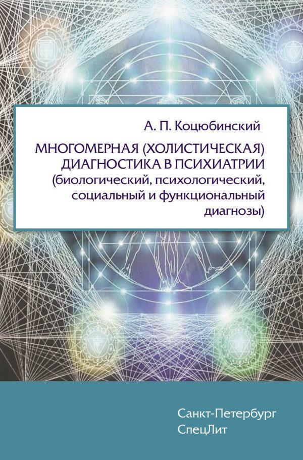 Многомерная (холистическая) диагностика в психиатрии (биологический