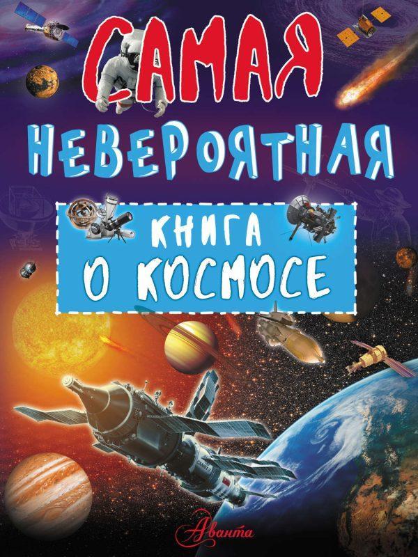 Невероятная книга о космосе