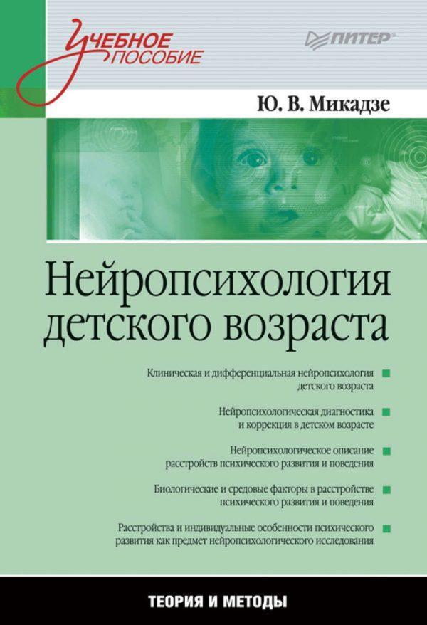 Нейропсихология детского возраста. Учебное пособие