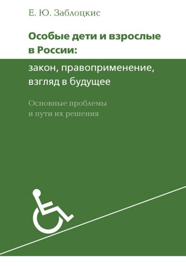 Особые дети и взрослые в России: закон