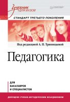 Педагогика. Учебник для вузов