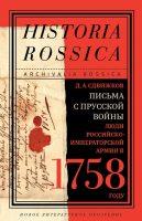 Письма с Прусской войны. Люди Российско-императорской армии в 1758 году