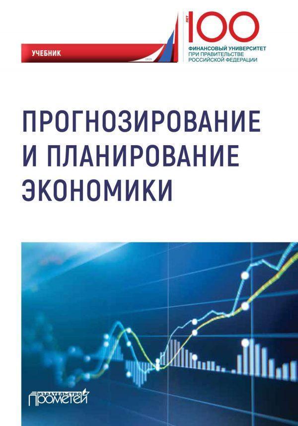 Прогнозирование и планирование экономики