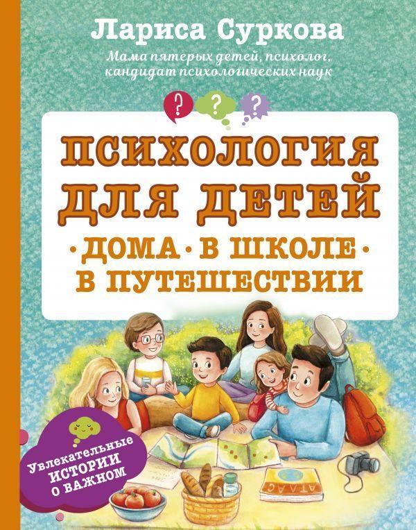 Психология для детей: дома