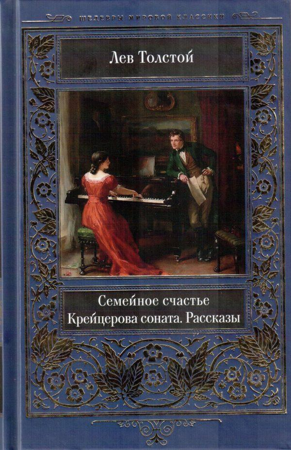 Сергей лазарев секреты семейного счастья скачать книгу бесплатно.