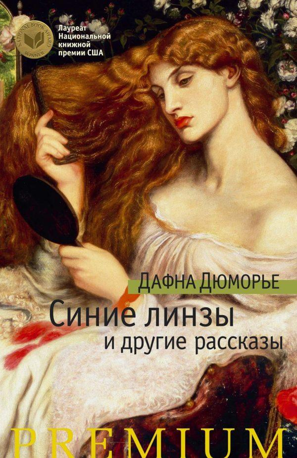 Синие линзы и другие рассказы (сборник)