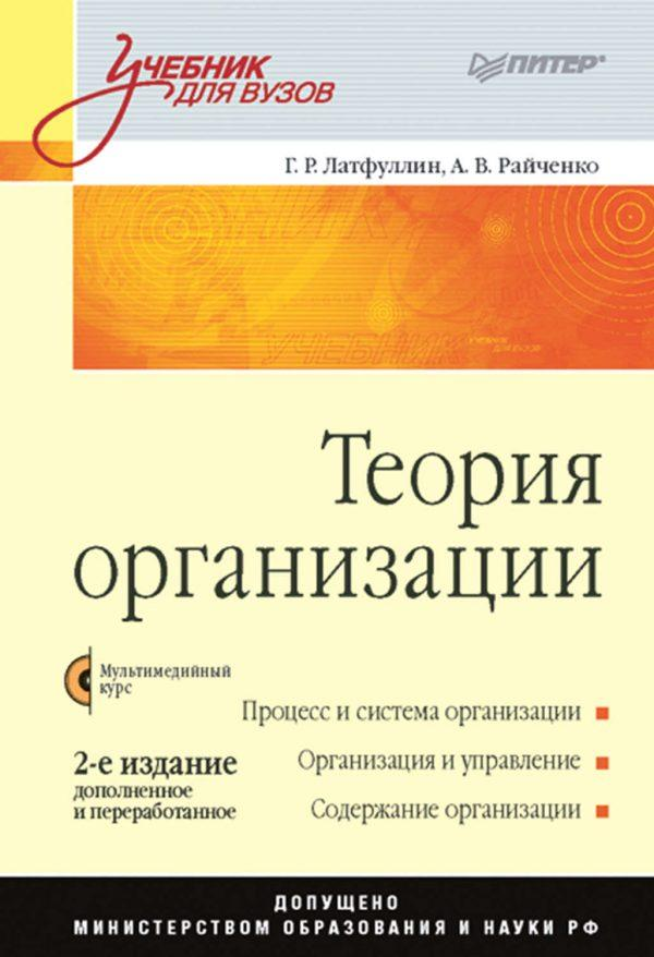 Теория организации. Учебник для вузов