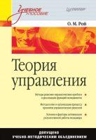 Теория управления. Учебное пособие