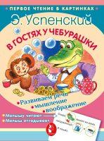 В гостях у Чебурашки (сборник)