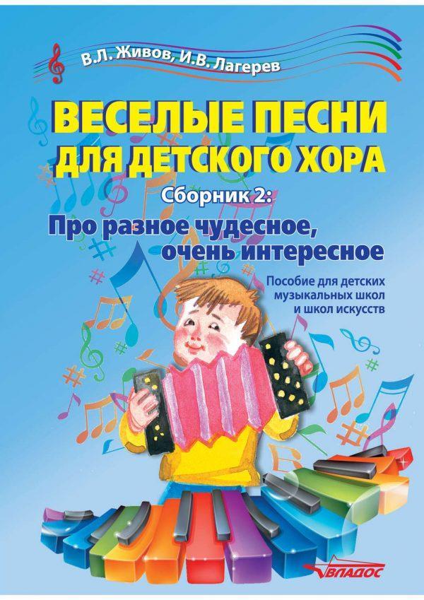 Веселые песни для детского хора. Сборник 2. Про разное чудесное