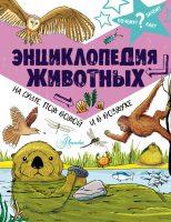 Энциклопедия животных: на суше