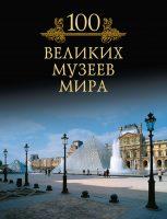 100 великих музеев мира