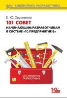 101 совет начинающим разработчикам в системе «1С:Предприятие 8» (+ 2epub)