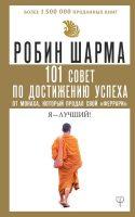 101 совет по достижению успеха от монаха