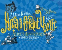 Алиса в Стране чудес. Соня в Царстве Дива – первый русский перевод 1879 года