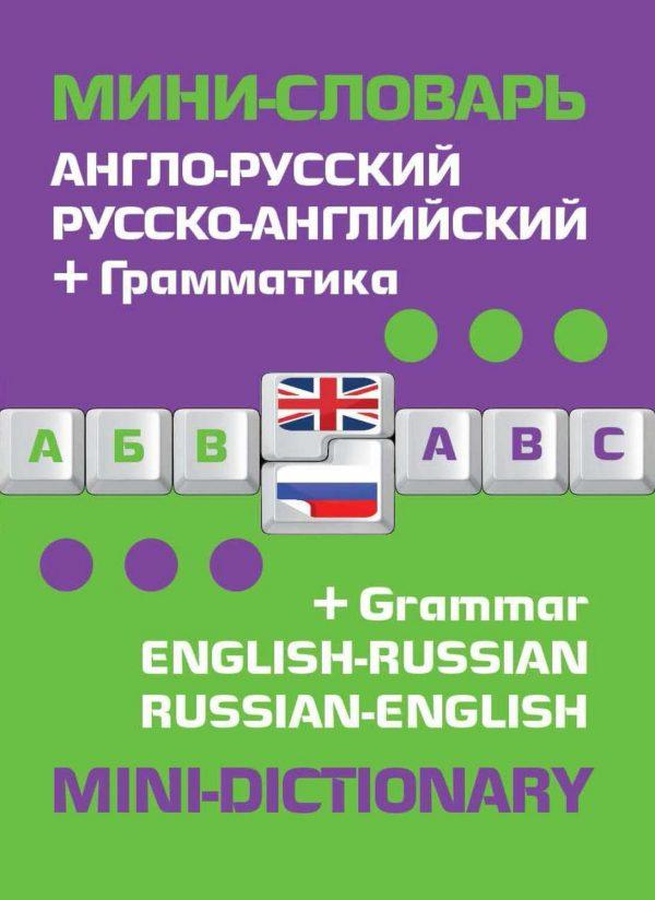 Англо-русский русско-английский мини-словарь. Грамматика / English-Russian Russian-English. Mini-Dictionary. Grammar