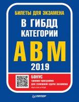Билеты для экзамена в ГИБДД 2019. Категории А