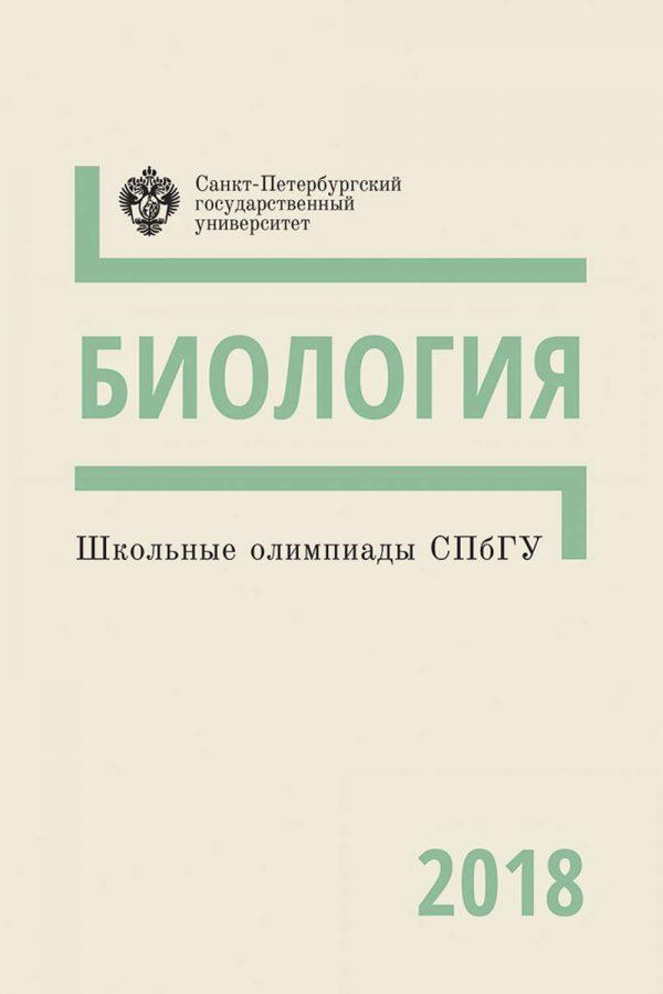 Биология. Школьные олимпиады СПбГУ 2018