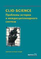 CLIO-SCIENCE: Проблемы истории и междисциплинарного синтеза. Выпуск IX