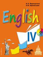 English. Учебник английского языка для 4 класса школ с углубленным изучением английского языка