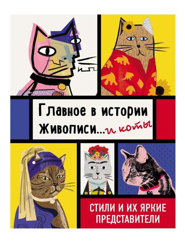 Главное в истории живописи… и коты! Стили и их яркие представители