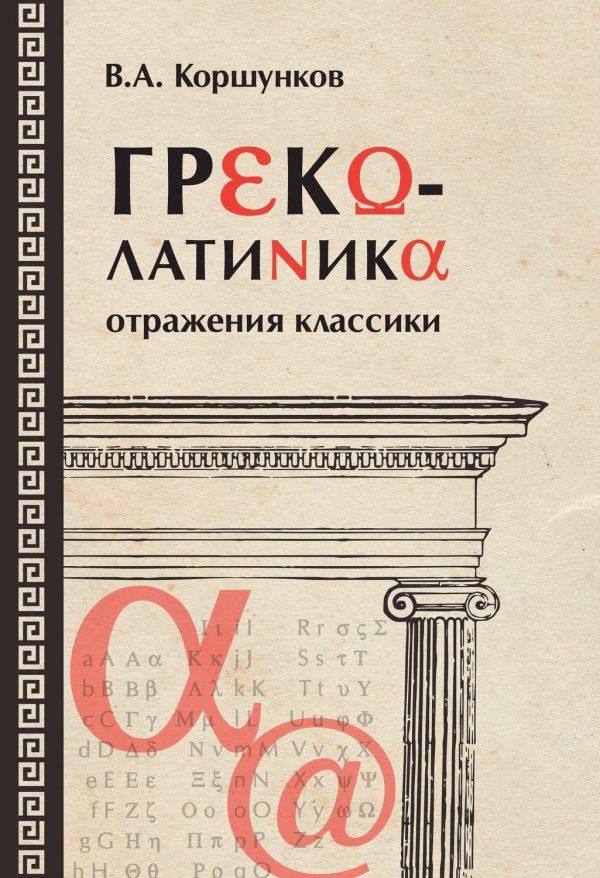 Греколатиника: отражения классики