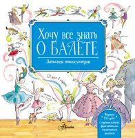 Хочу всё знать о балете. Детская энциклопедия балета: история