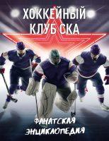 Хоккейный клуб СКА