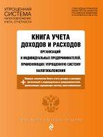 Книга учета доходов и расходов организаций и индивидуальных предпринимателей