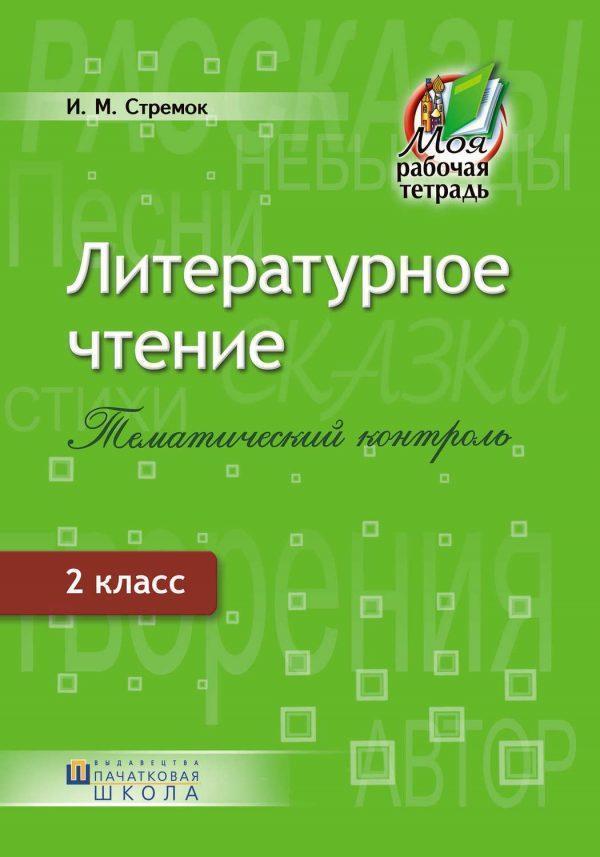 Литературное чтение. Тематический контроль. 2 класс
