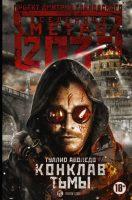 Метро 2035: Конклав тьмы