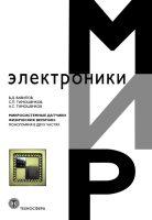 Микросистемные датчики физических величин: монография в двух частях
