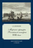 Морские офицеры Российской империи XVIII века