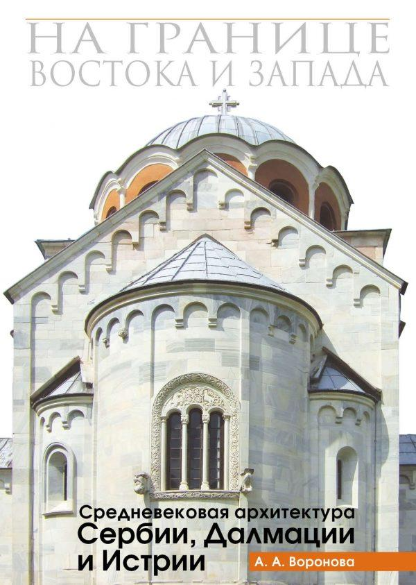 На границе Востока и Запада. Средневековая архитектура Сербии