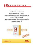 Настольная книга по оплате труда и ее расчету в «1С:Зарплата и управление персоналом 8» (редакция 3) (+epub)