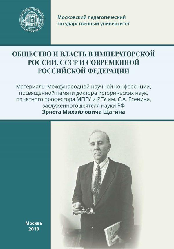 Общество и власть в Императорской России