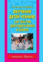 Обучение детей чтению. 100 текстов для подготовки к школе