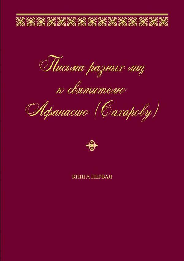 Письма разных лиц к святителю Афанасию (Сахарову). Книга первая. А–Н