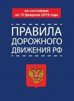 Правила дорожного движения РФ по состоянию на 15 февраля 2019 года
