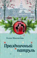 Праздничный патруль (сборник)