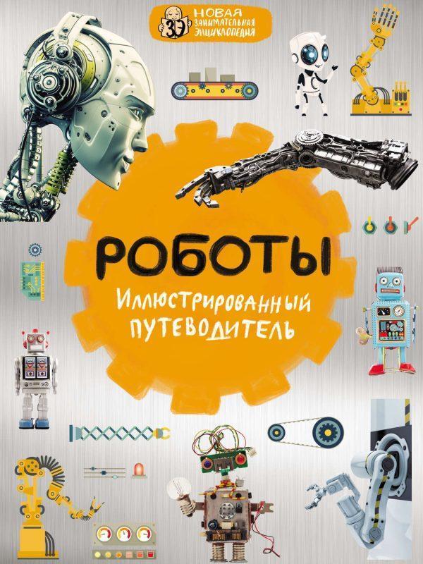 Роботы. Иллюстрированный путеводитель