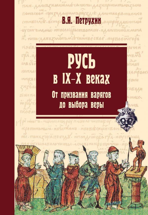Русь в IX–X веках. От призвания варягов до выбора веры