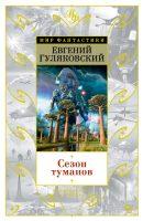 Сезон туманов (сборник)