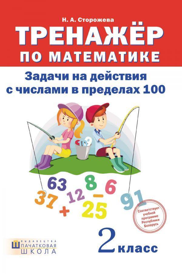 Тренажёр по математике. Задачи на действие с числами в пределах 100. 2 класс
