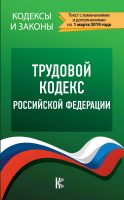 Трудовой кодекс Российской Федерации. Текст с изменениями и дополнениями на 1 марта 2019 года