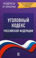 Уголовный кодекс Российской Федерации. Текст с изменениями и дополнениями на 1 марта 2019 года