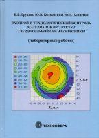 Входной и технологический контроль материалов и структур в твердотельной СВЧ-электронике (лабораторные работы)