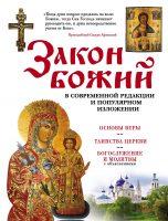 Закон Божий в современной редакции и популярном изложении