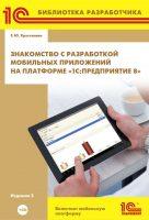 Знакомство с разработкой мобильных приложений на платформе «1С:Предприятие 8» (+ 2epub)