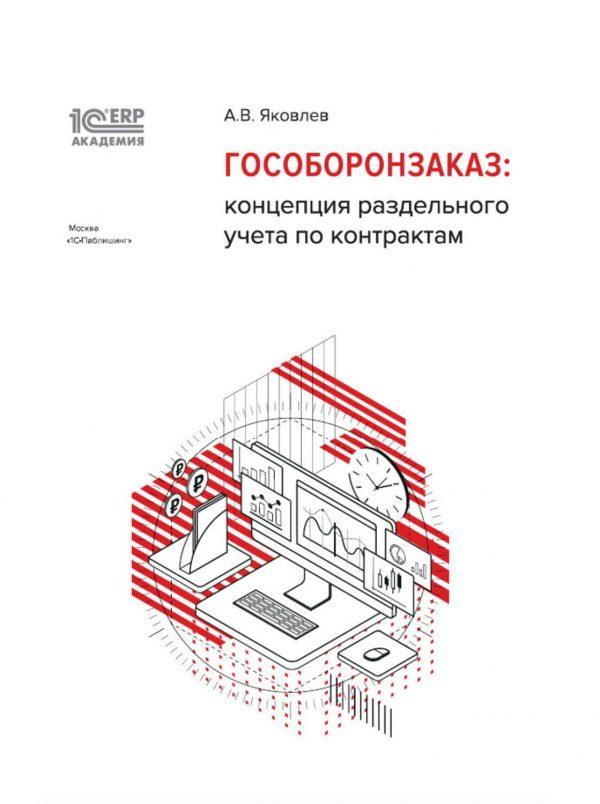 1С:Академия ERP. Гособоронзаказ: концепция раздельного учета по контрактам (+ epub)